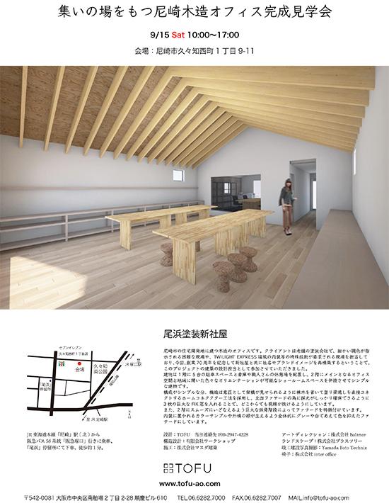 尾浜塗装完成見学会.jpg